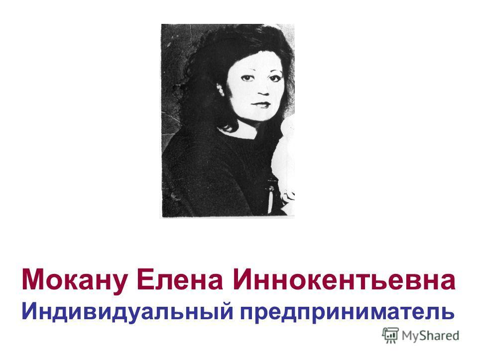 Мокану Елена Иннокентьевна Индивидуальный предприниматель