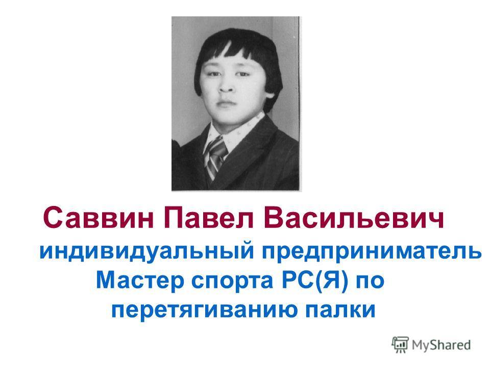 Саввин Павел Васильевич индивидуальный предприниматель Мастер спорта РС(Я) по перетягиванию палки