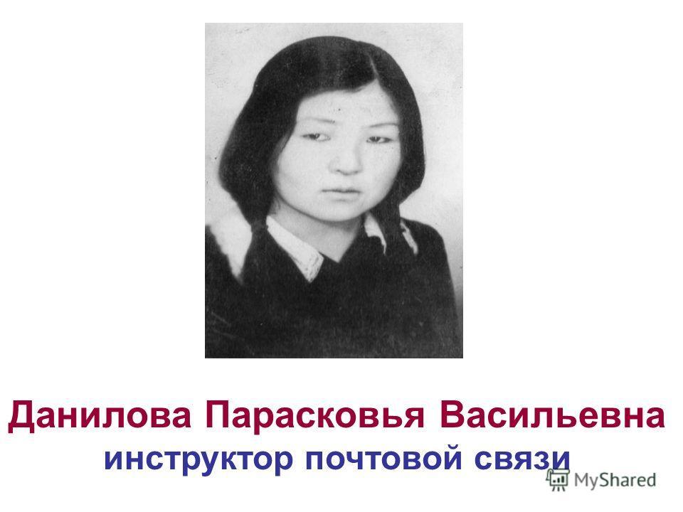 Данилова Парасковья Васильевна инструктор почтовой связи