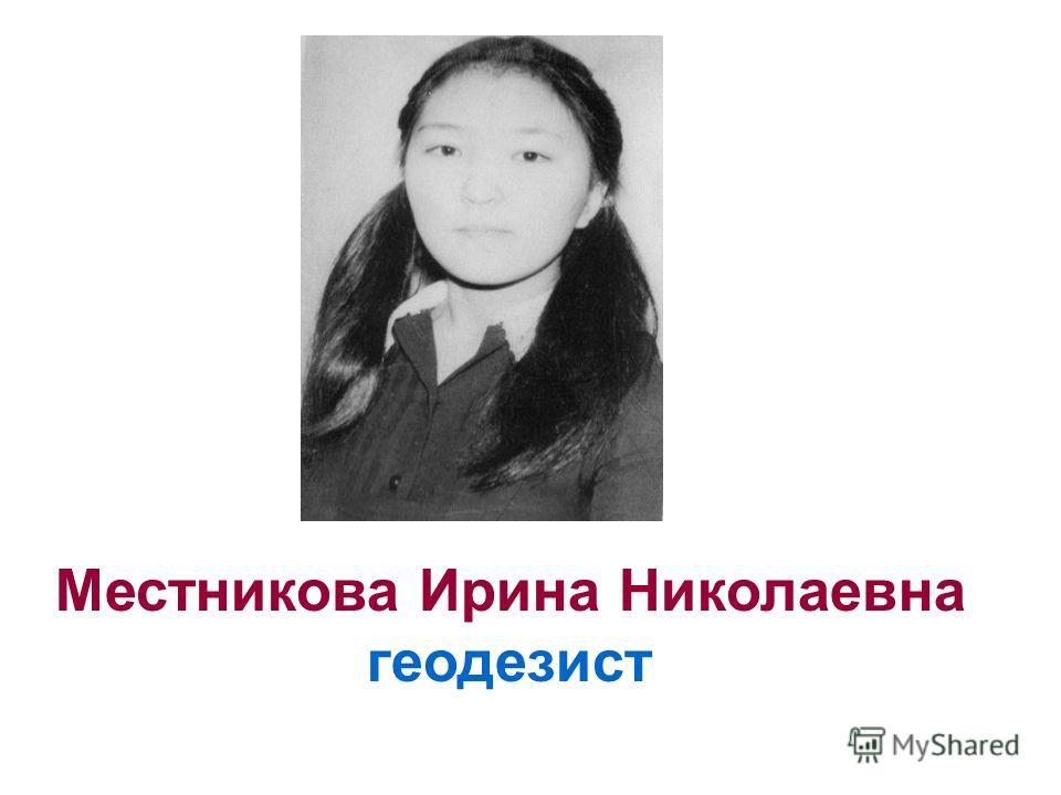 Местникова Ирина Николаевна геодезист