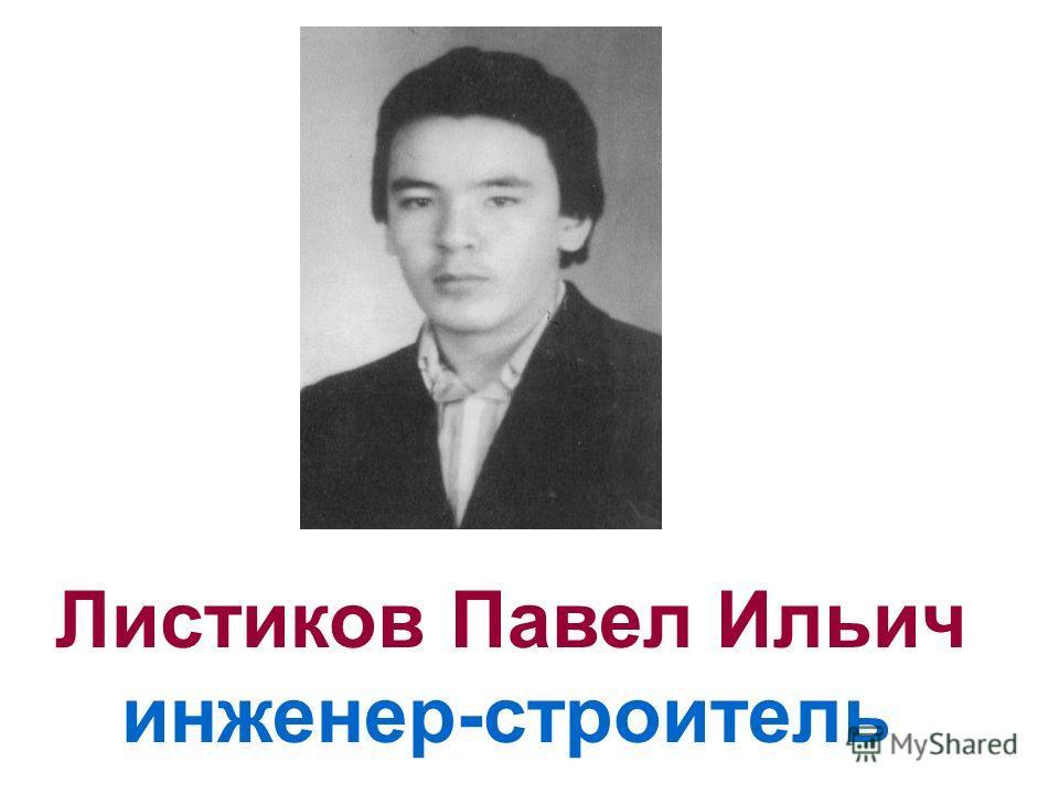 Листиков Павел Ильич инженер-строитель