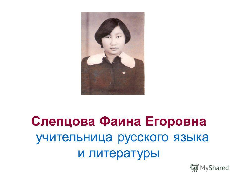 Слепцова Фаина Егоровна учительница русского языка и литературы