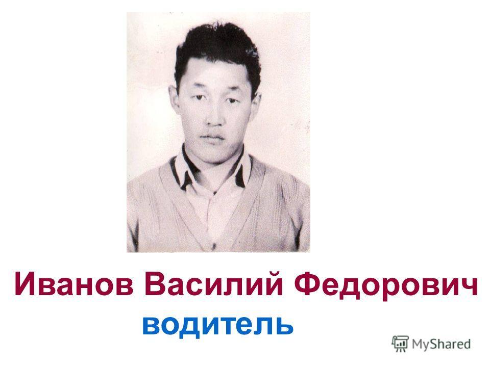 Иванов Василий Федорович водитель
