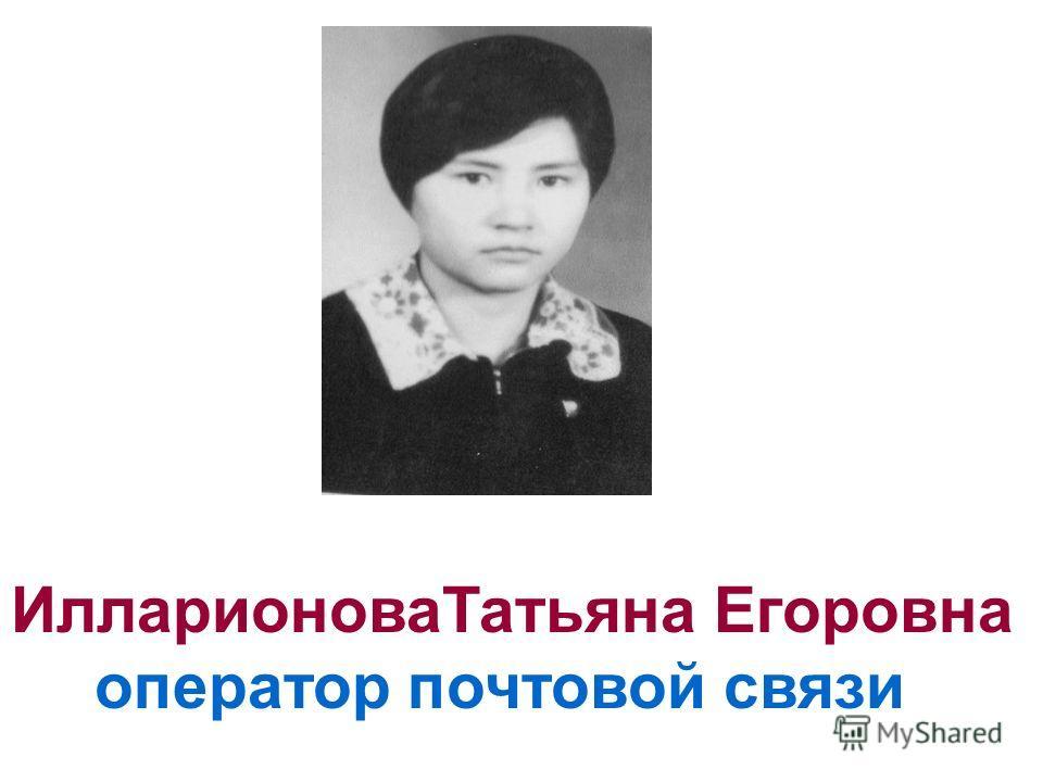 ИлларионоваТатьяна Егоровна оператор почтовой связи