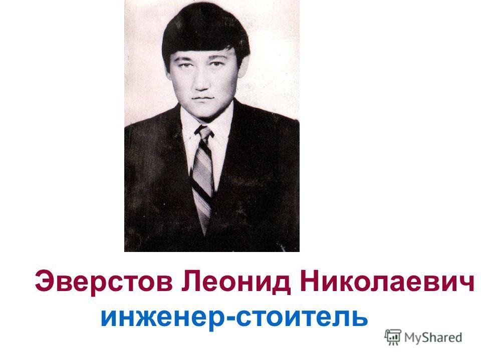 Эверстов Леонид Николаевич инженер-стоитель