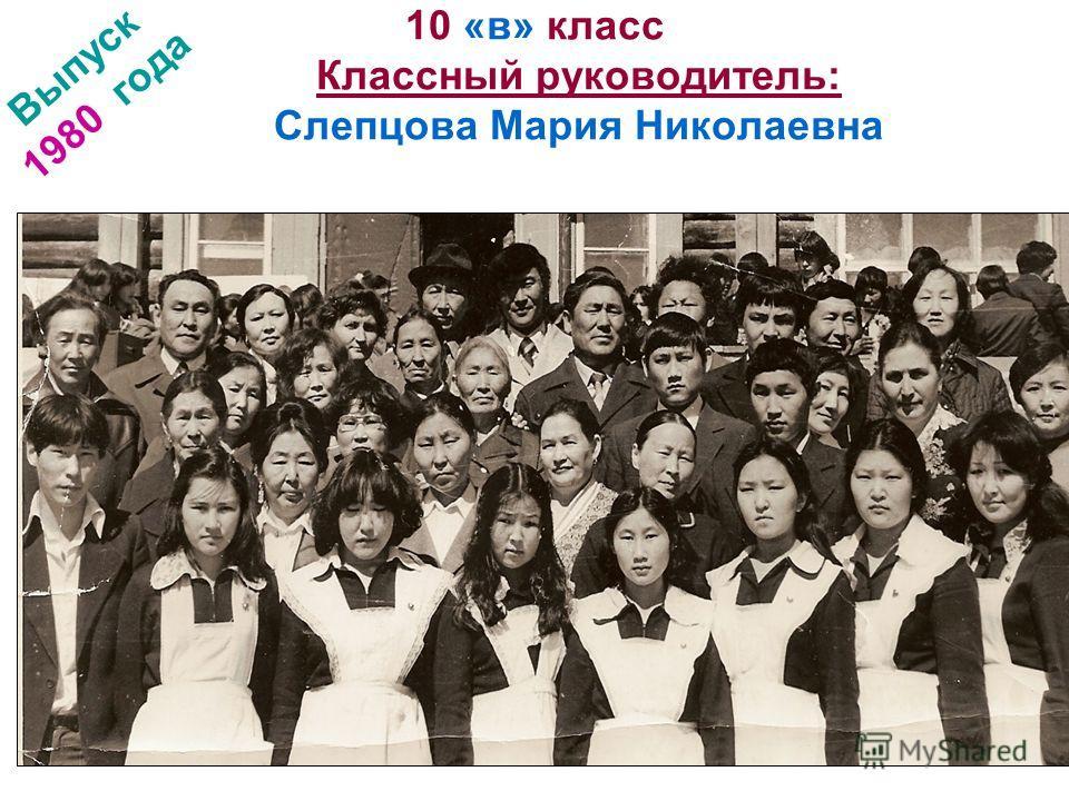 10 «в» класс Классный руководитель: Слепцова Мария Николаевна Выпуск 1980 года