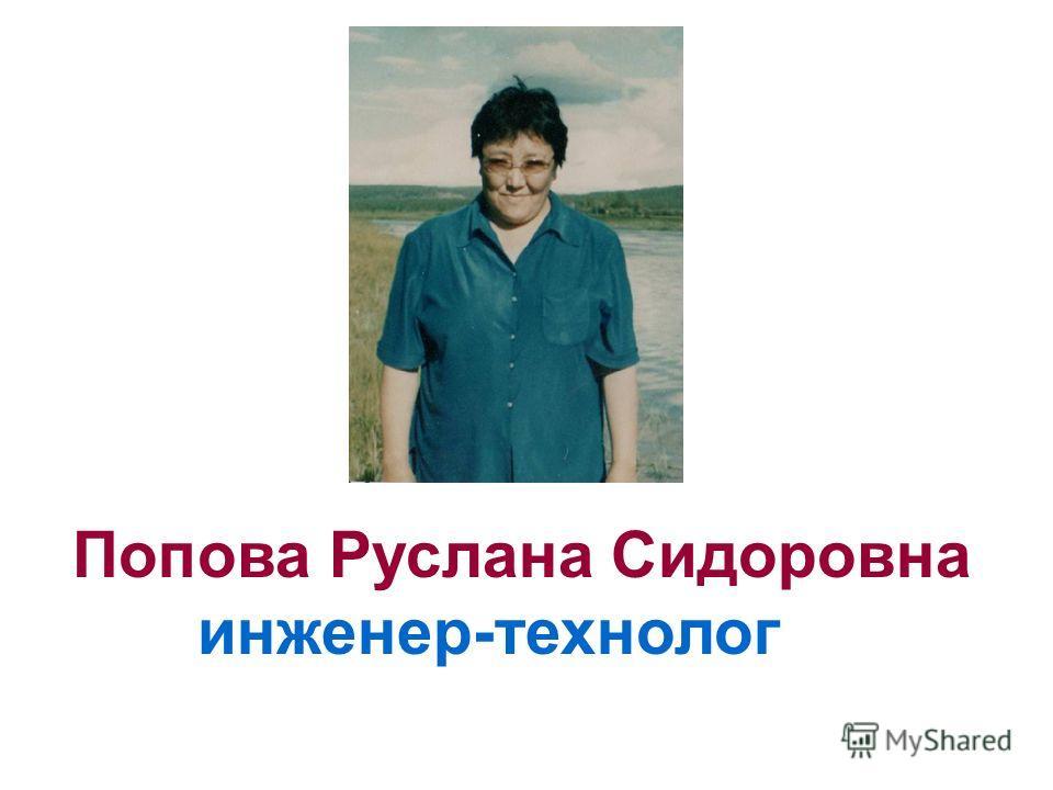 Попова Руслана Сидоровна инженер-технолог