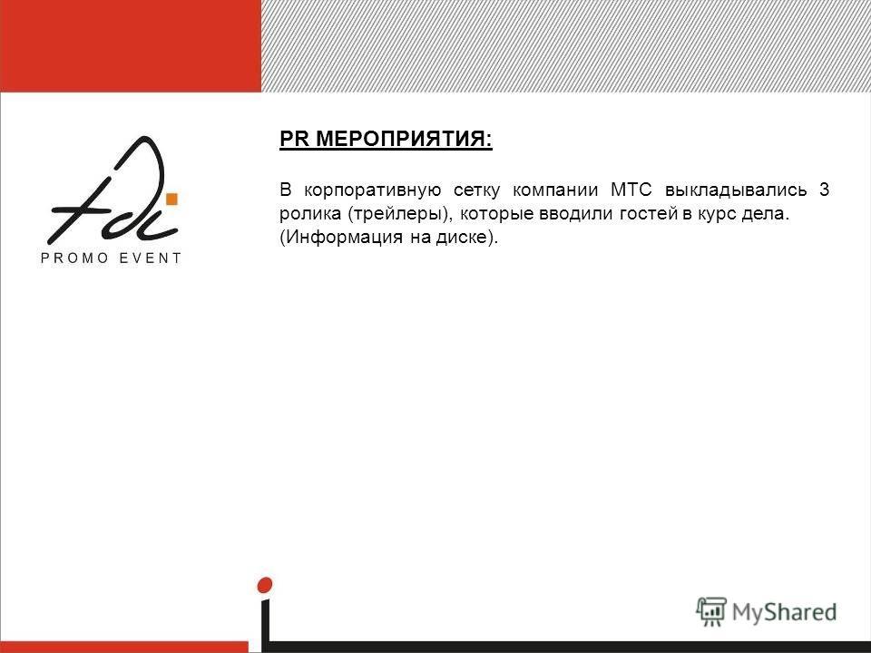 PR МЕРОПРИЯТИЯ: В корпоративную сетку компании МТС выкладывались 3 ролика (трейлеры), которые вводили гостей в курс дела. (Информация на диске).