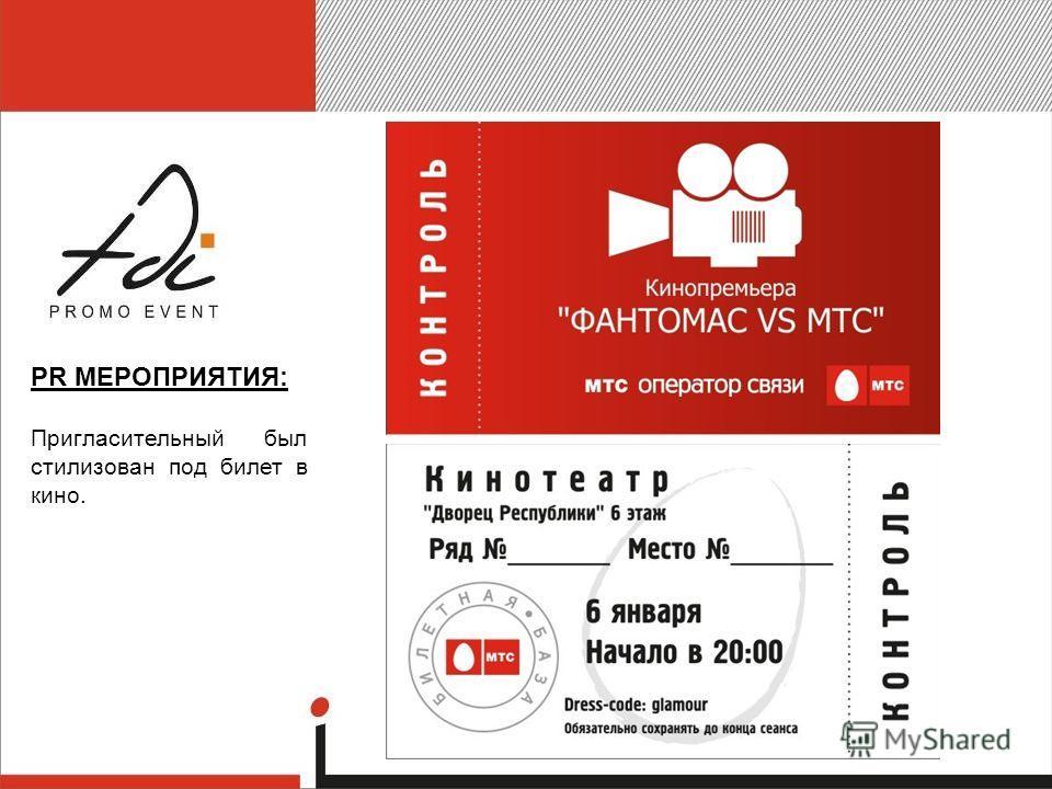PR МЕРОПРИЯТИЯ: Пригласительный был стилизован под билет в кино.