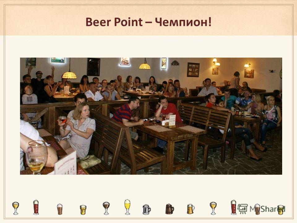 Beer Point – Чемпион!