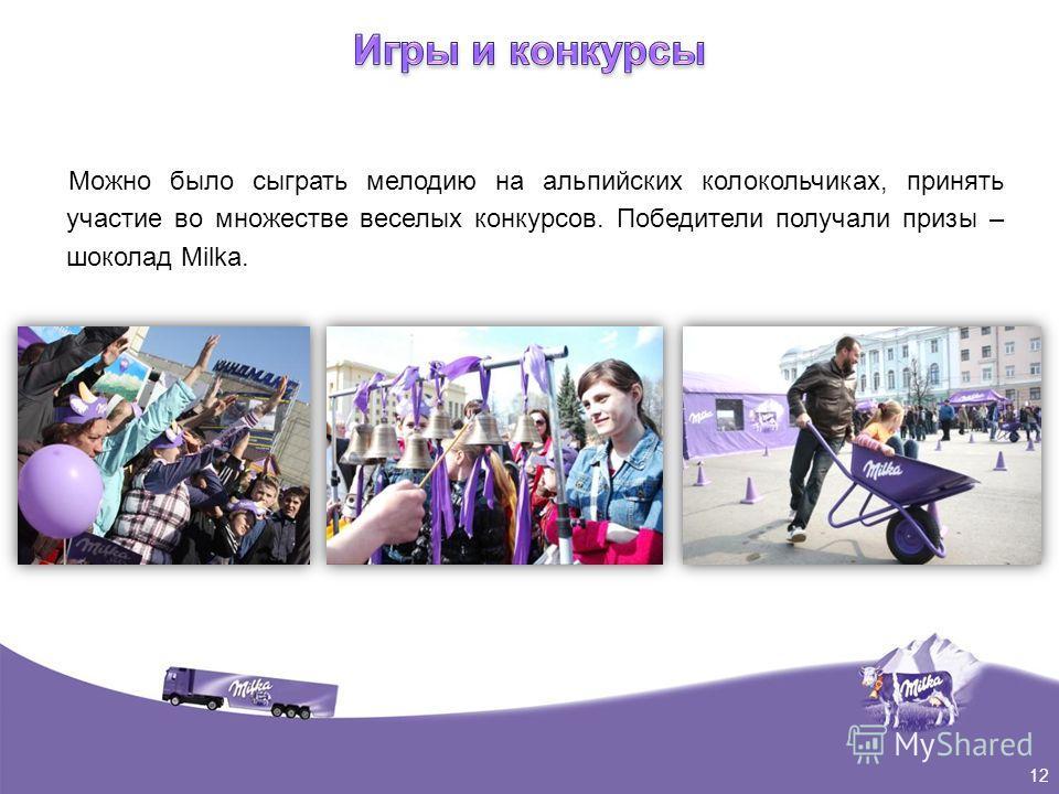 12 Можно было сыграть мелодию на альпийских колокольчиках, принять участие во множестве веселых конкурсов. Победители получали призы – шоколад Milka.