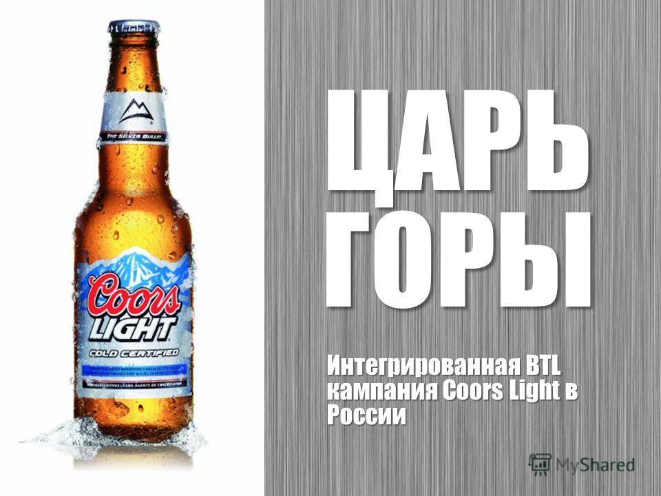 ЦАРЬ ГОРЫ Интегрированная BTL кампания Coors Light в России
