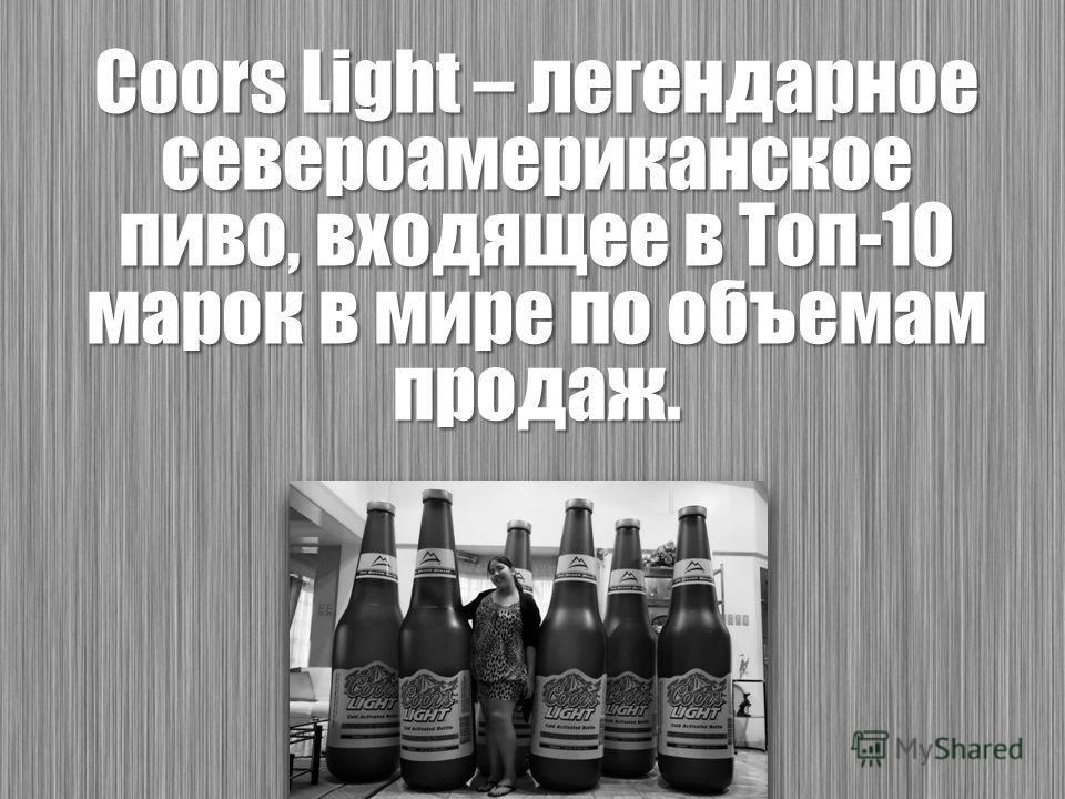 Coors Light – легендарное североамериканское пиво, входящее в Топ-10 марок в мире по объемам продаж.