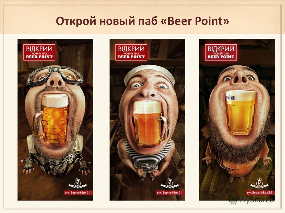 Открой новый паб «Вееr Point»
