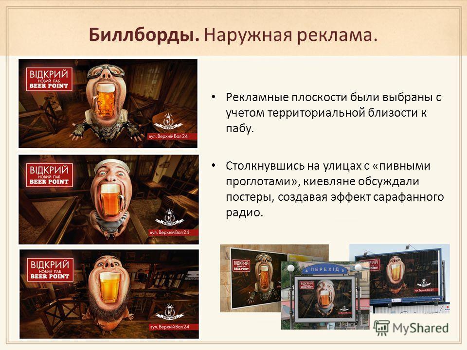 Биллборды. Наружная реклама. Рекламные плоскости были выбраны с учетом территориальной близости к пабу. Столкнувшись на улицах с «пивными проглотами», киевляне обсуждали постеры, создавая эффект сарафанного радио.