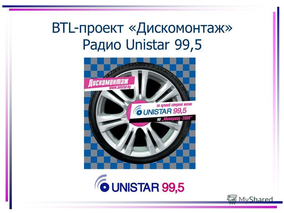 BTL-проект «Дискомонтаж» Радио Unistar 99,5