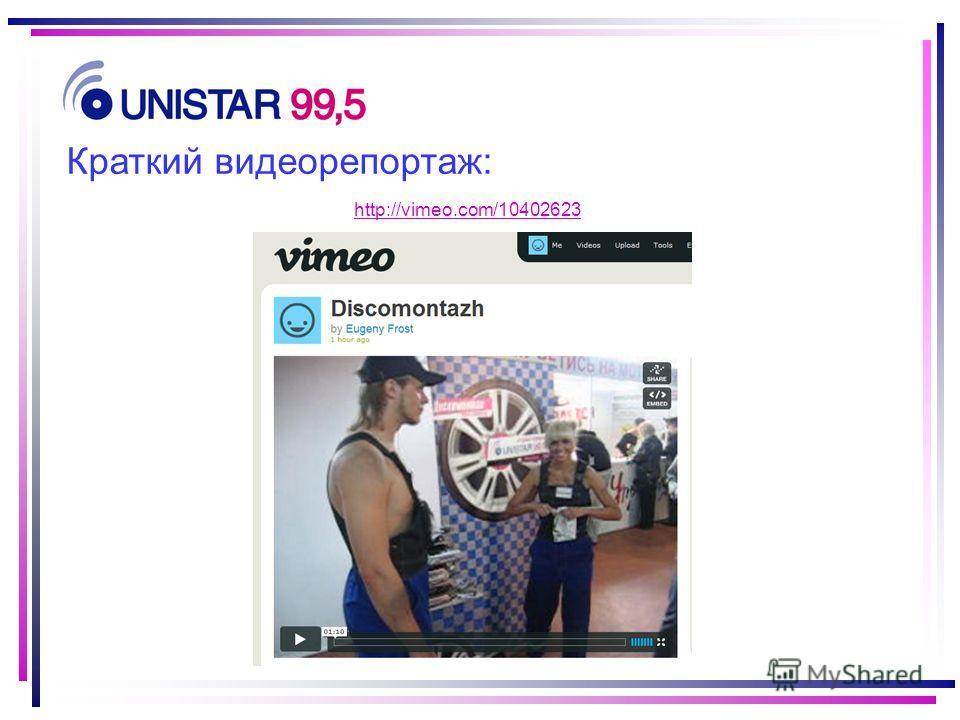 Краткий видеорепортаж: http://vimeo.com/10402623