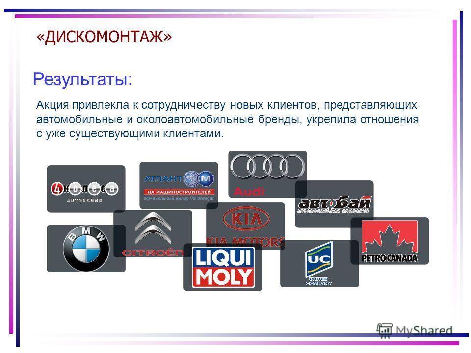 Акция привлекла к сотрудничеству новых клиентов, представляющих автомобильные и околоавтомобильные бренды, укрепила отношения с уже существующими клиентами. Результаты: «ДИСКОМОНТАЖ»