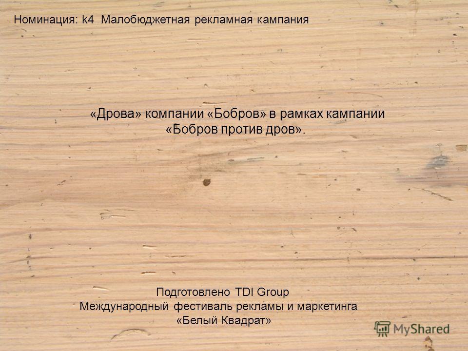 «Дрова» компании «Бобров» в рамках кампании «Бобров против дров». Номинация: k4 Малобюджетная рекламная кампания Подготовлено TDI Group Международный фестиваль рекламы и маркетинга «Белый Квадрат»