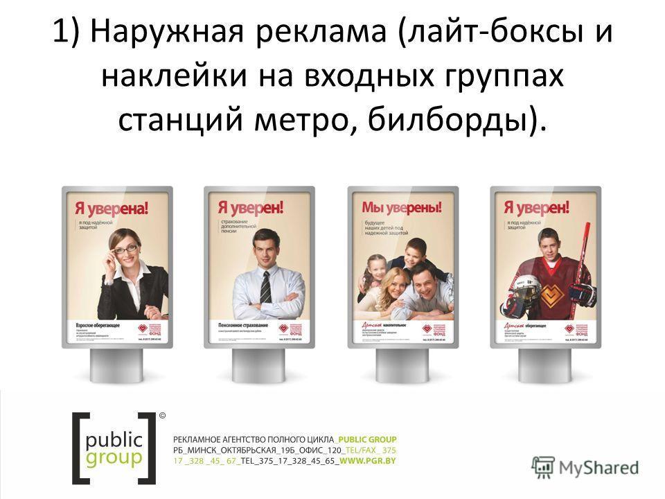 1) Наружная реклама (лайт-боксы и наклейки на входных группах станций метро, билборды).