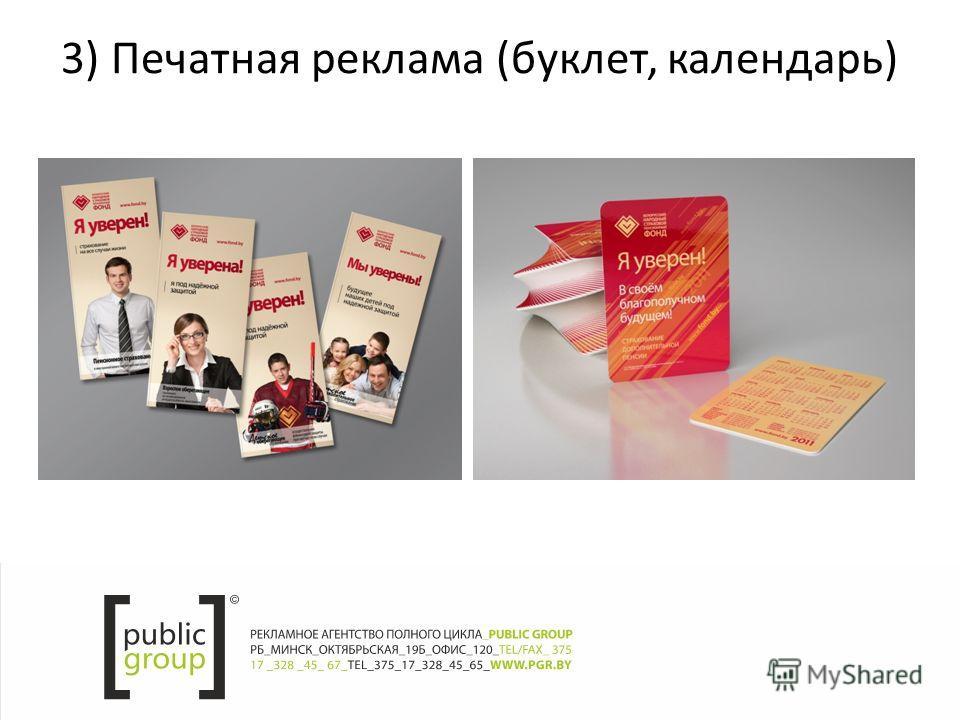 3) Печатная реклама (буклет, календарь)