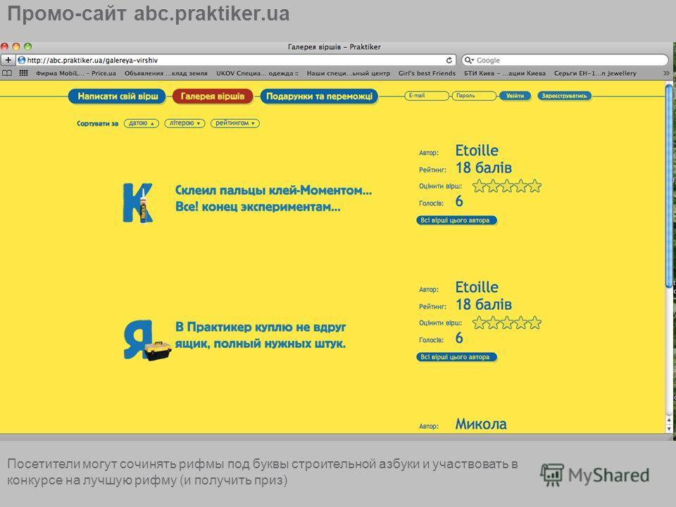Промо-сайт abc.praktiker.ua Посетители могут сочинять рифмы под буквы строительной азбуки и участвовать в конкурсе на лучшую рифму (и получить приз)