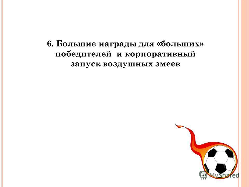 6. Большие награды для «больших» победителей и корпоративный запуск воздушных змеев