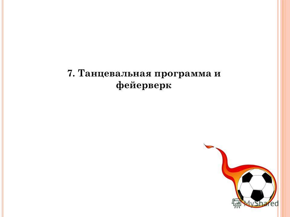 7. Танцевальная программа и фейерверк
