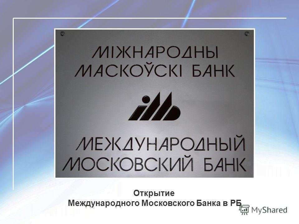Открытие Международного Московского Банка в РБ