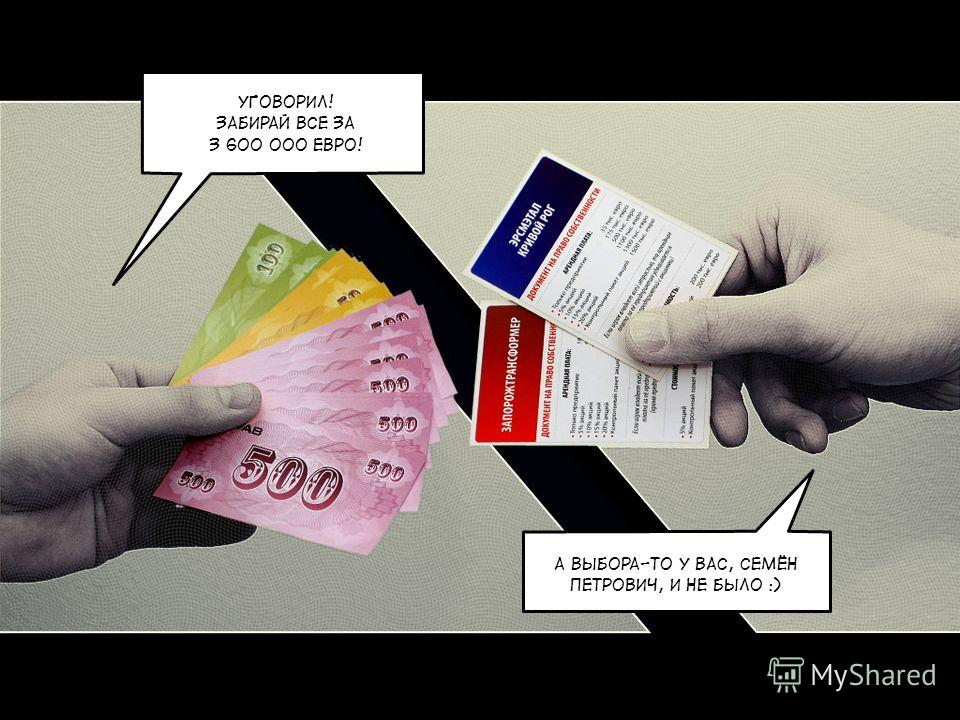 А выбора-то у Вас, Семён Петрович, и не было :) Уговорил! Забирай все за 3 600 000 евро!