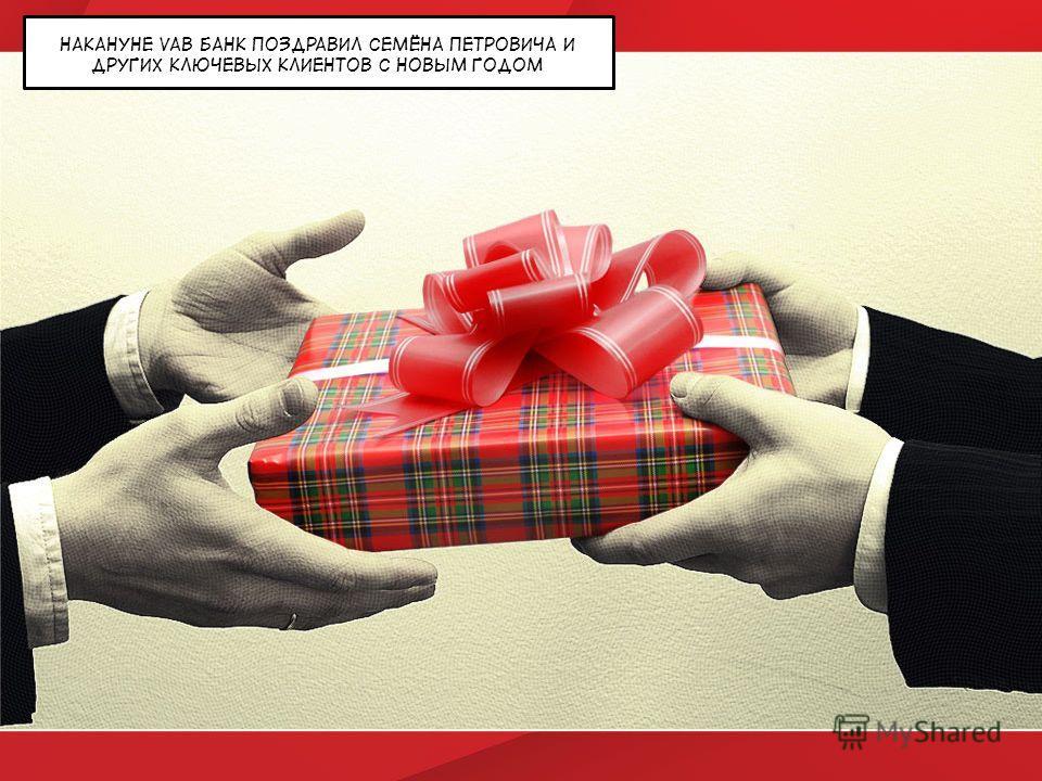 Накануне VAB Банк поздравил Семёна Петровича и других ключевых клиентов с Новым Годом