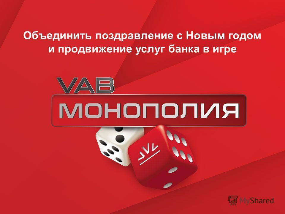 Объединить поздравление с Новым годом и продвижение услуг банка в игре