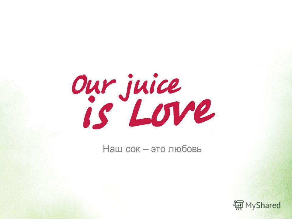 Наш сок – это любовь