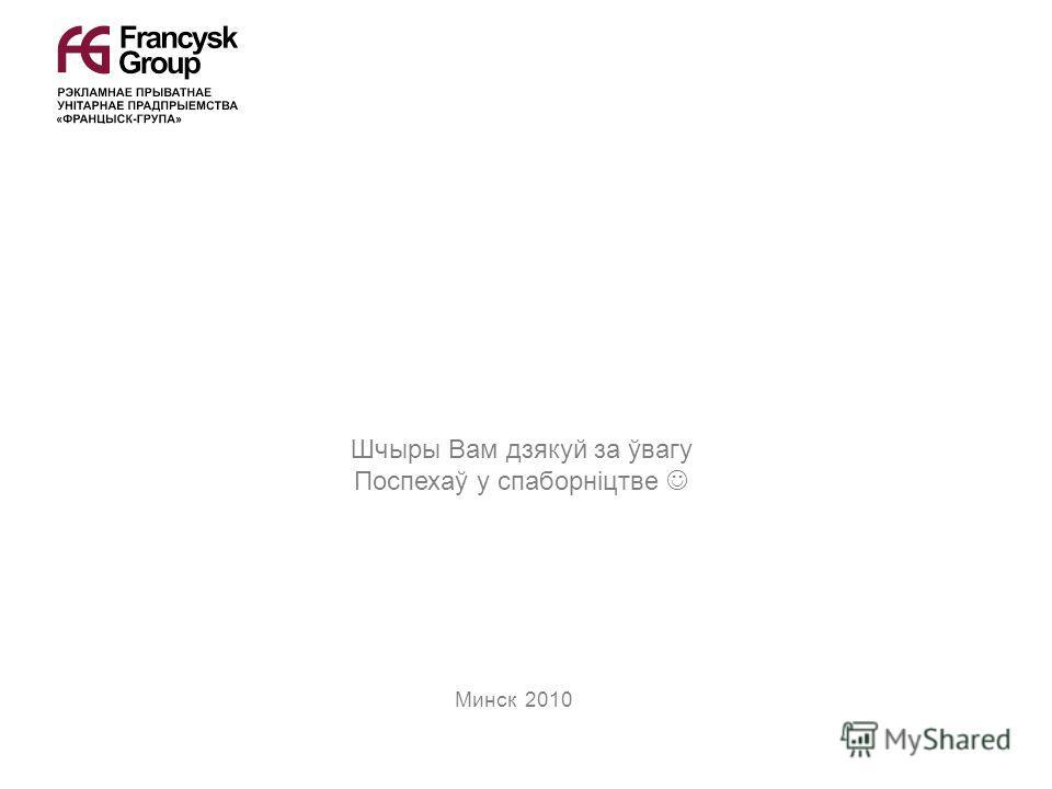 Шчыры Вам дзякуй за ўвагу Поспехаў у спаборнiцтве Минск 2010