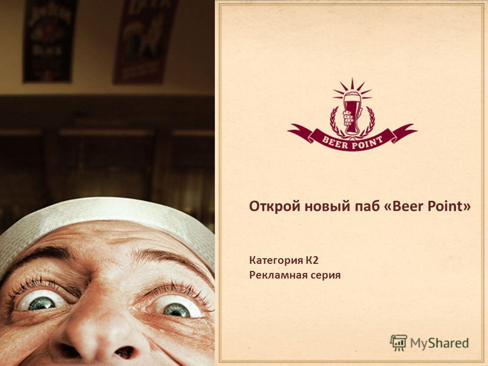 Открой новый паб «Beer Point» Категория К2 Рекламная серия