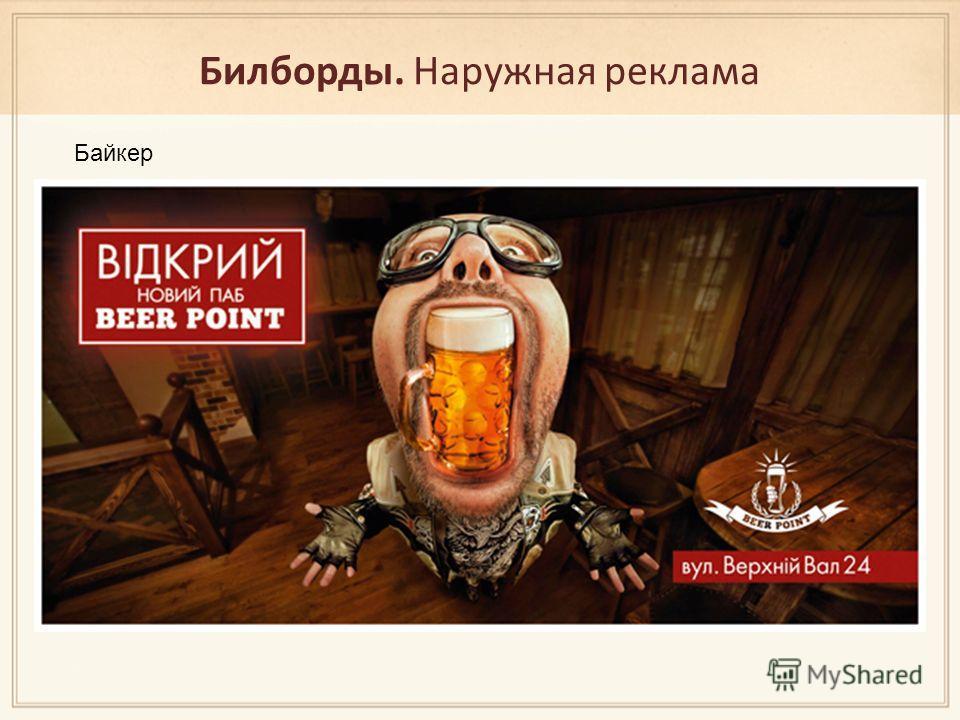 Билборды. Наружная реклама Байкер