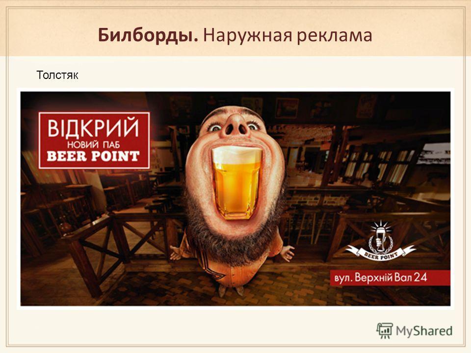 Билборды. Наружная реклама Толстяк