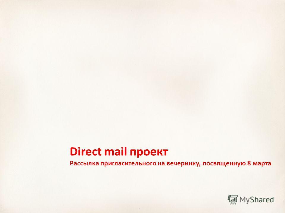 Direct mail проект Рассылка пригласительного на вечеринку, посвященную 8 марта