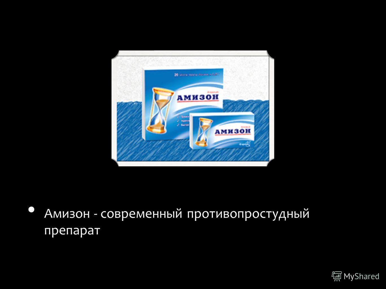 Амизон - современный противопростудный препарат