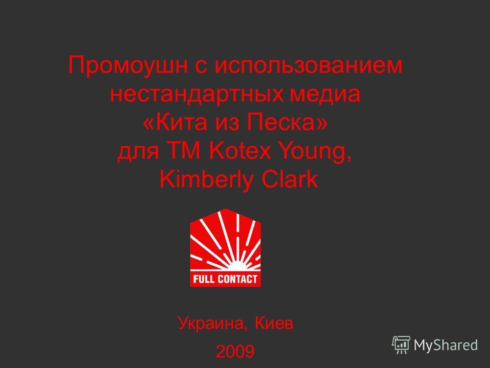 Промоушн с использованием нестандартных медиа «Кита из Песка» для ТМ Kotex Young, Kimberly Clark Украина, Киев 2009