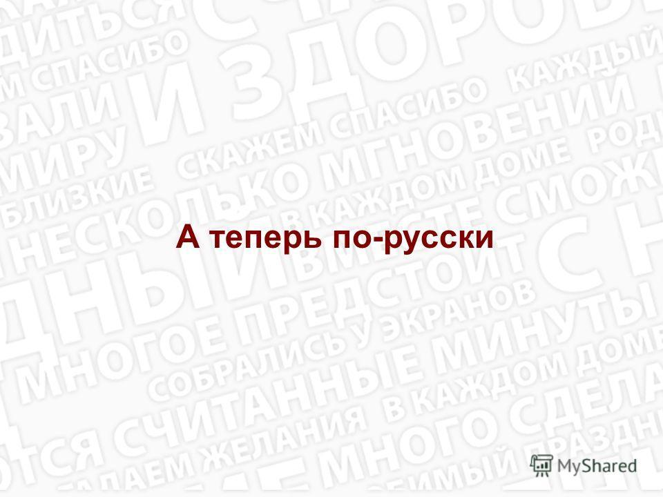 А теперь по-русски