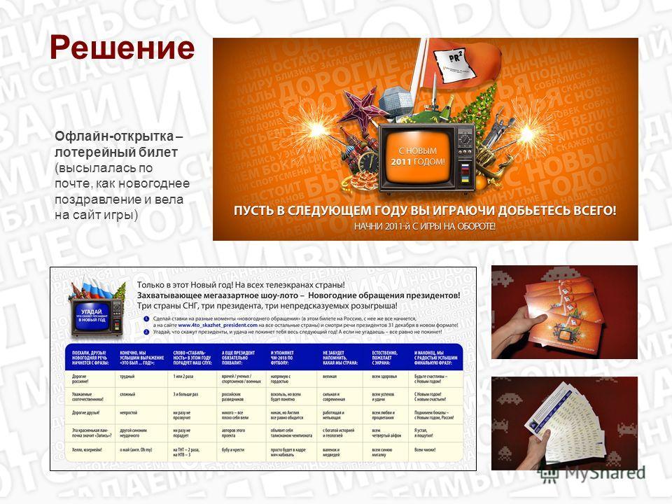 Решение Офлайн-открытка – лотерейный билет (высылалась по почте, как новогоднее поздравление и вела на сайт игры)