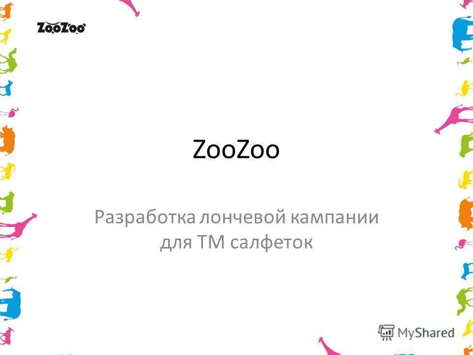 ZooZoo Разработка лончевой кампании для ТМ салфеток