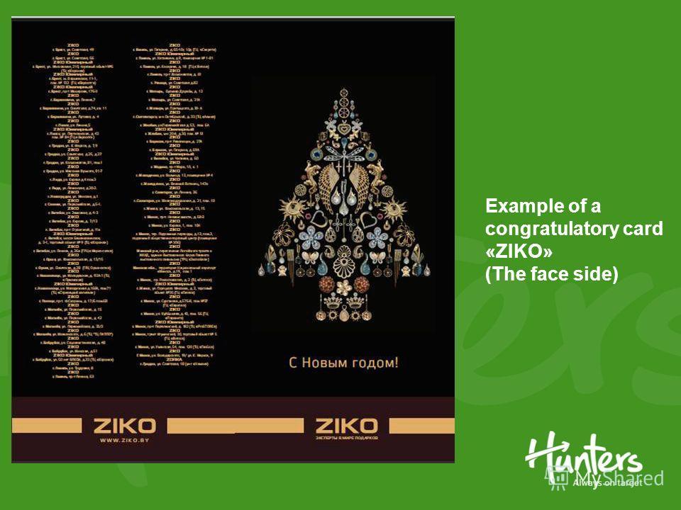 Example of a congratulatory card «ZIKO» (The face side)