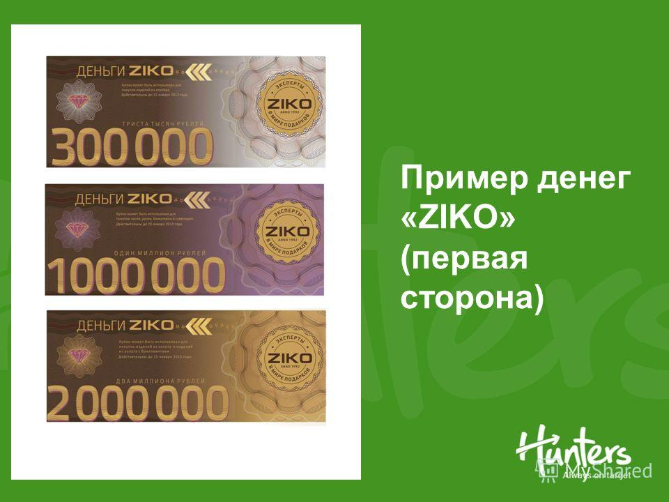 Пример денег «ZIKO» (первая сторона)