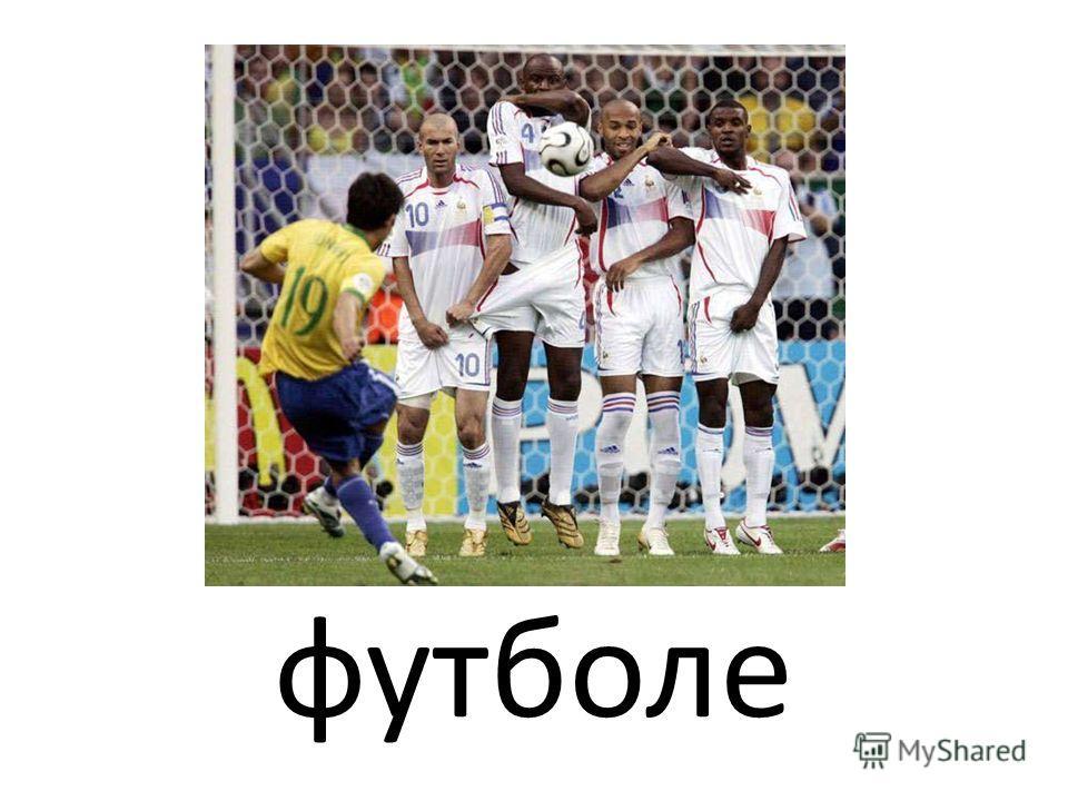 футболе