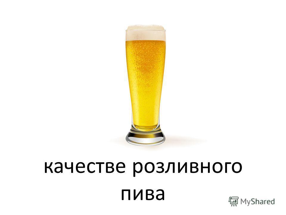 качестве розливного пива