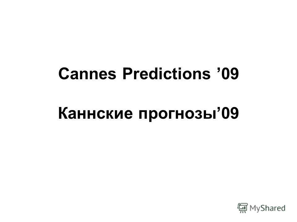 Cannes Predictions 09 Каннские прогнозы09