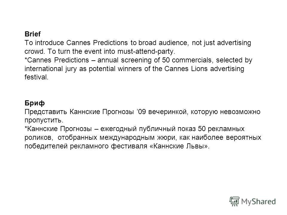 Brief To introduce Cannes Predictions to broad audience, not just advertising crowd. To turn the event into must-attend-party. *Cannes Predictions – annual screening of 50 commercials, selected by international jury as potential winners of the Cannes