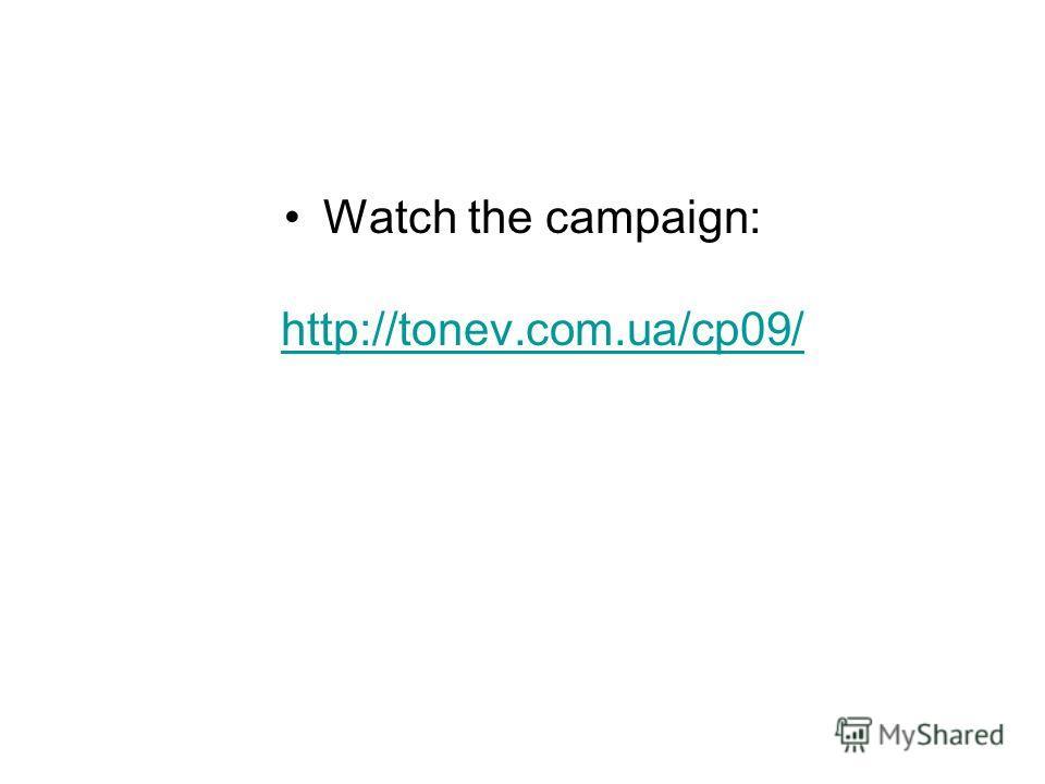 Watch the campaign: http://tonev.com.ua/cp09/ http://tonev.com.ua/cp09/
